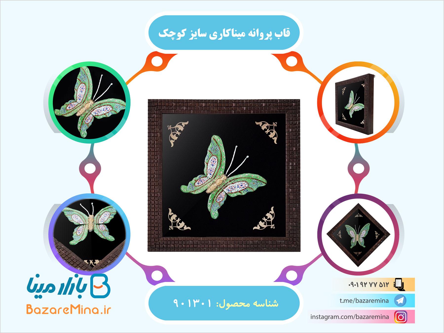 قاب پروانه میناکاری سایز کوچک