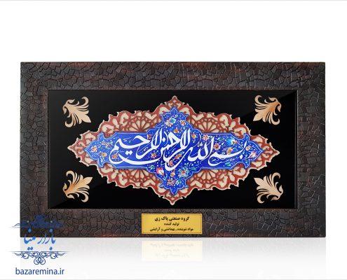 هدیه تبلیغاتی قاب بسم الله الرحمن الرحیم