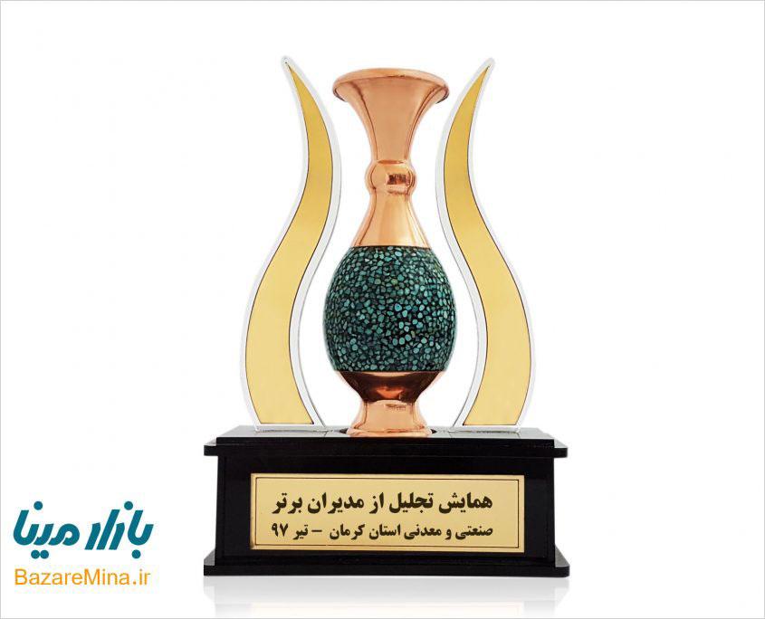 هدایای تبلیغاتی تندیس گلدان فیروزه