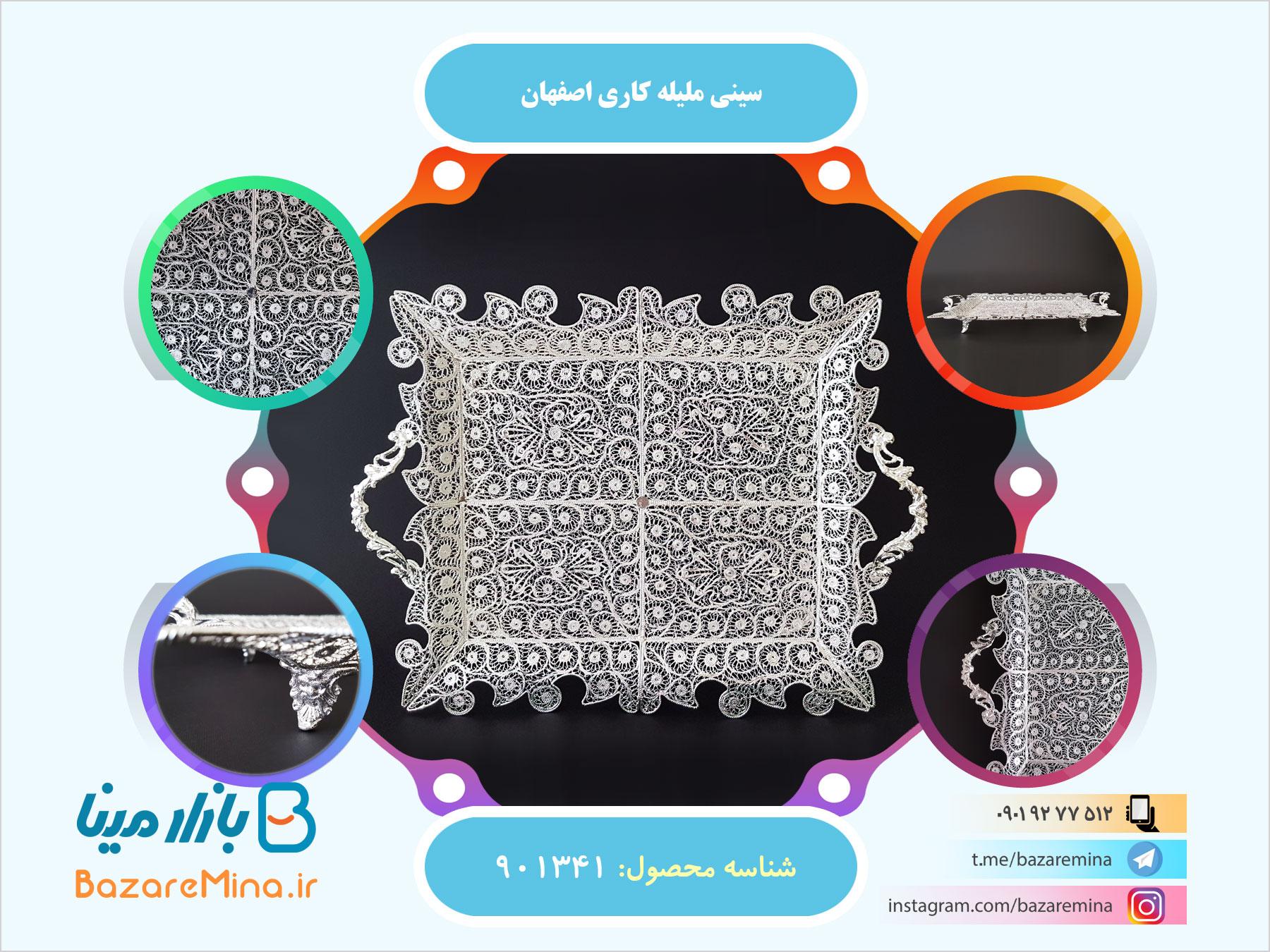 سینی ملیله کاری اصفهان