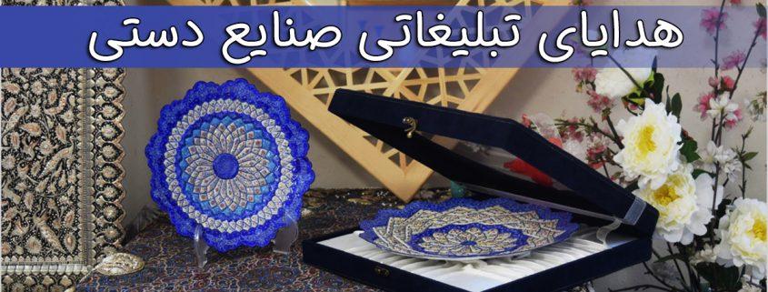 هدایای تبلیغاتی میناکاری اصفهان با چاپ لوگو سفارشی