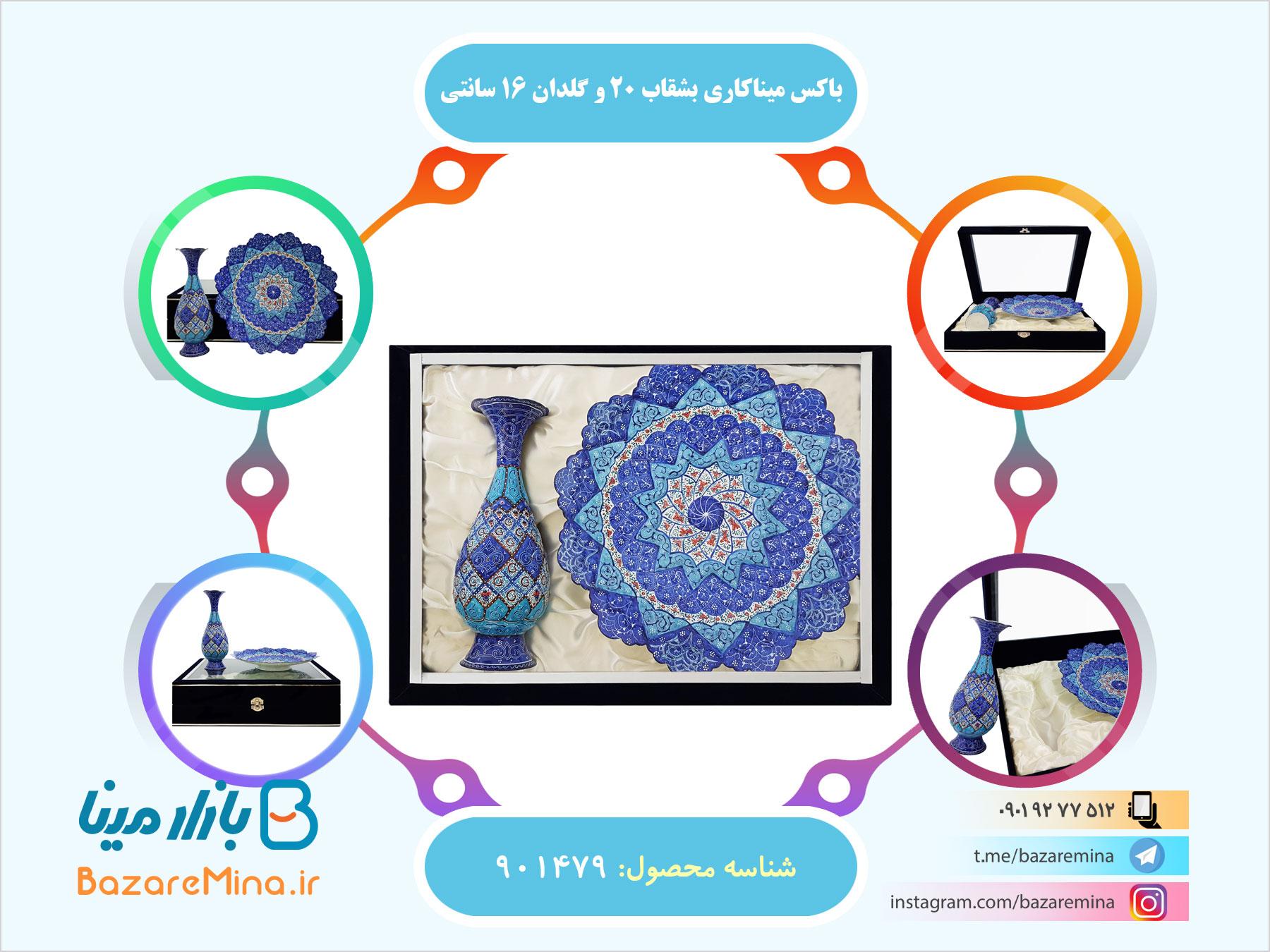 هدیه میناکاری اصفهان