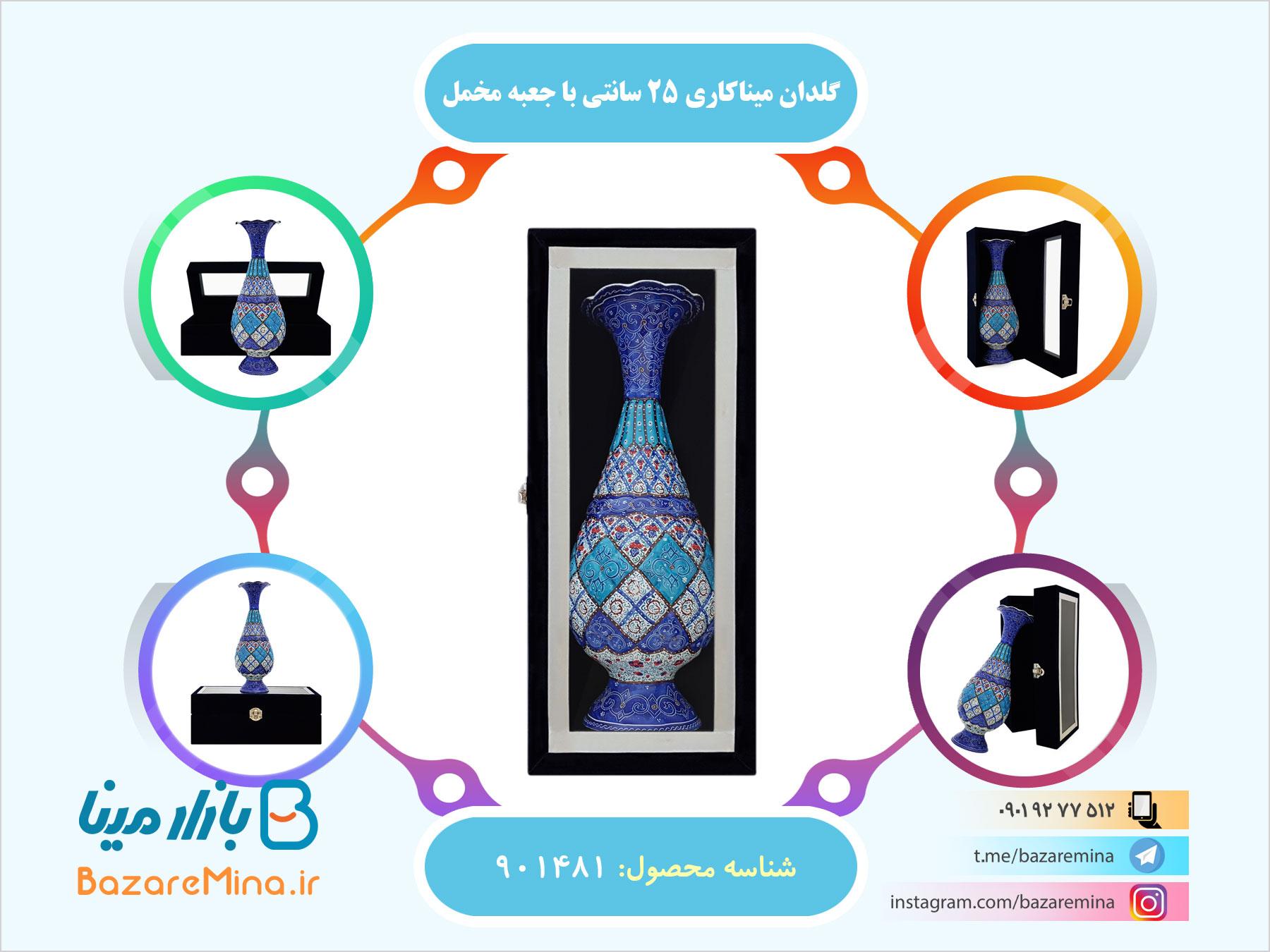 گلدان مسی میناکاری اصفهان