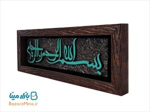 قاب لوح بسم الله الرحمن الرحیم طرح کاشی