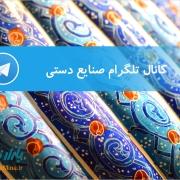 کانال تلگرام میناکاری