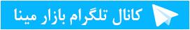کانال تلگرام بازار مینا