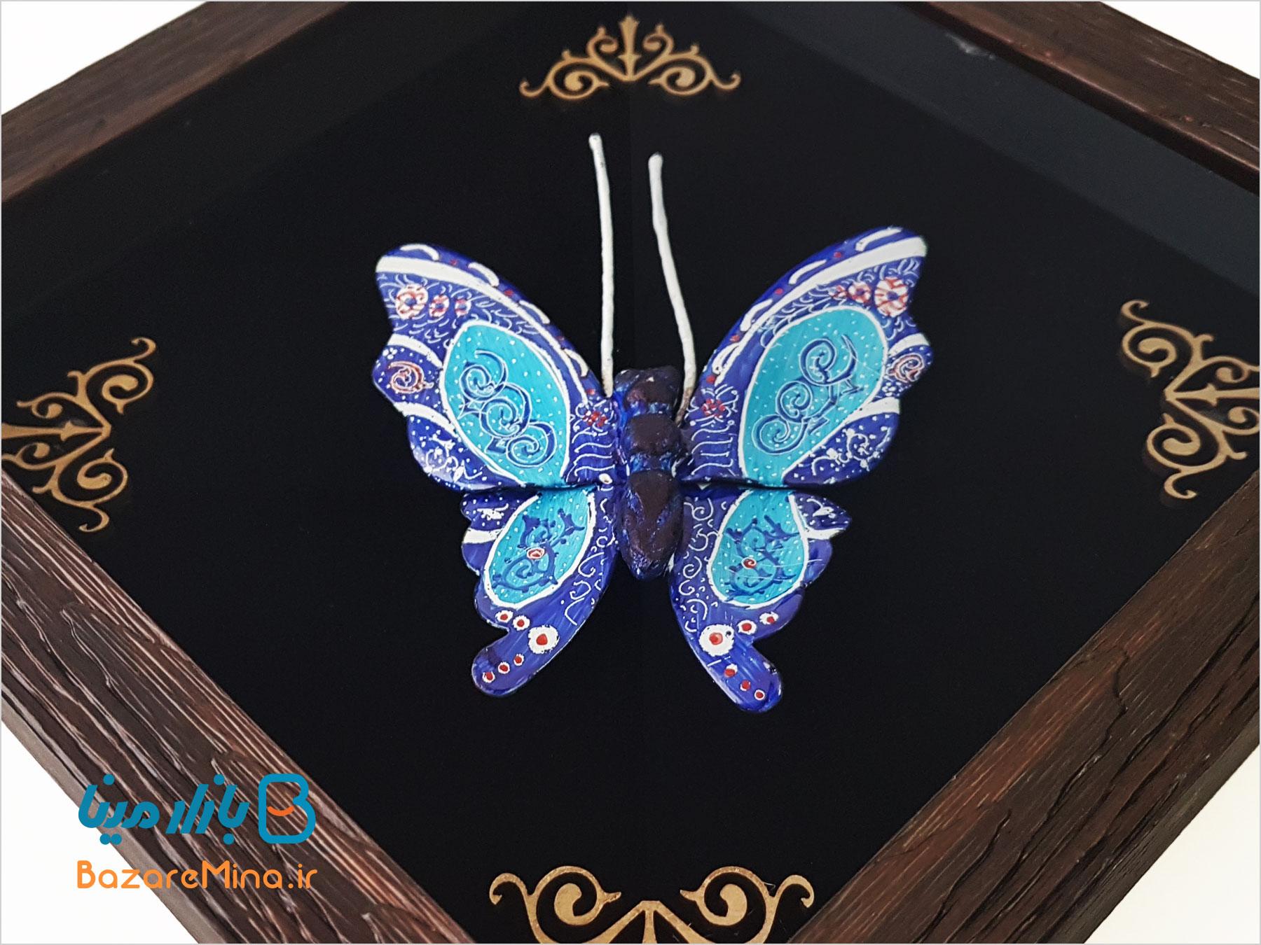 پروانه میناکاری شده