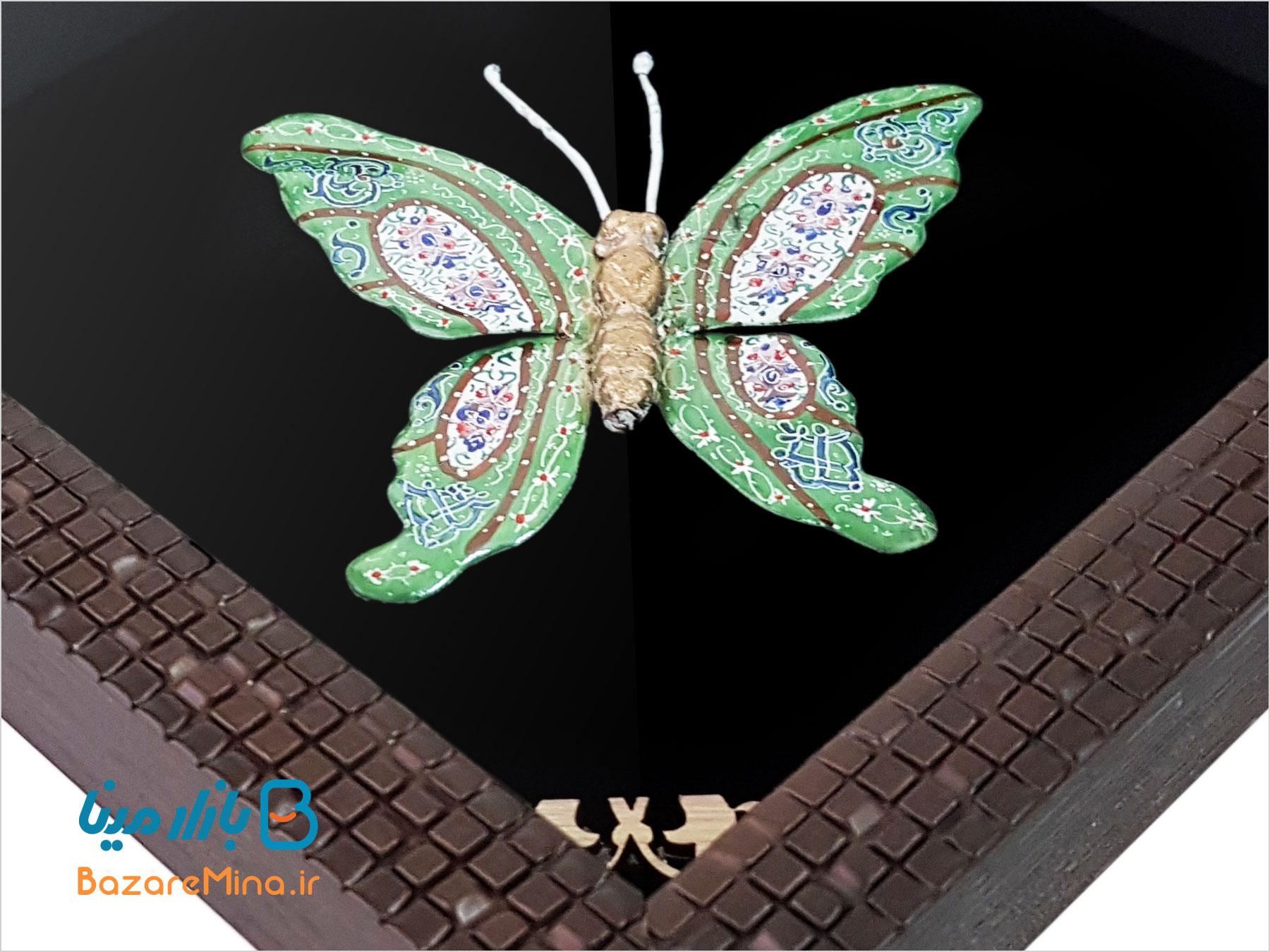 قاب پروانه مینا کاری سایز کوچک