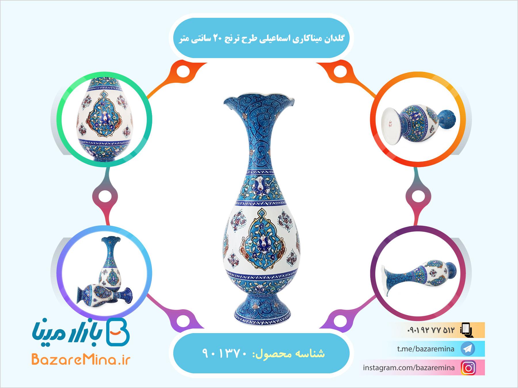 گلدان ميناکاري اسماعيلي طرح ترنج 20 سانتي متر