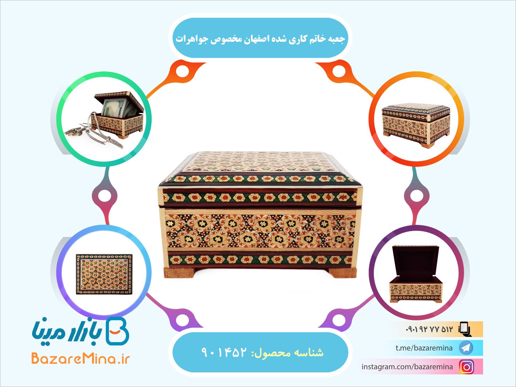 جعبه خاتم کاری شده اصل اصفهان مخصوص جواهرات