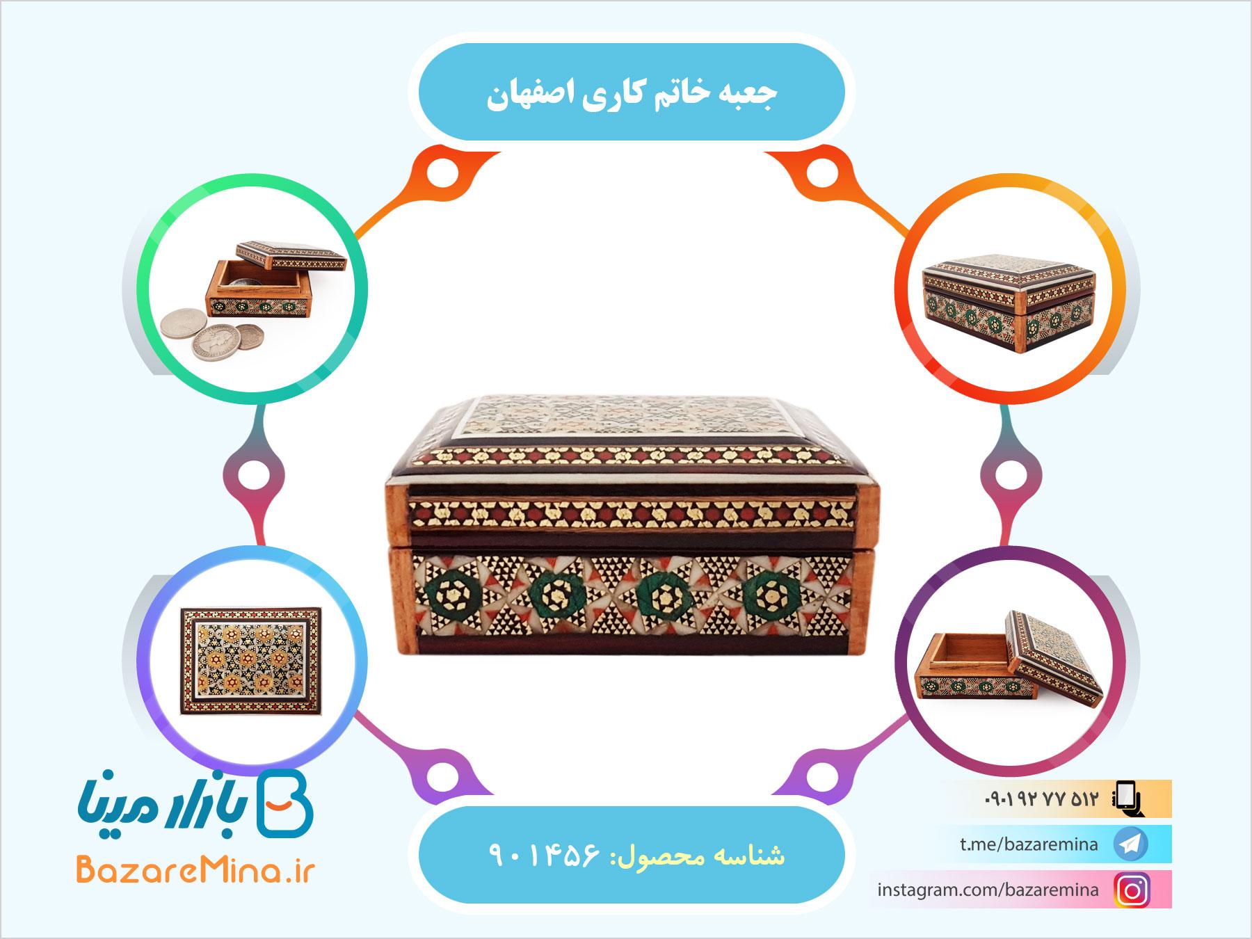 جعبه خاتم کاری در تهران