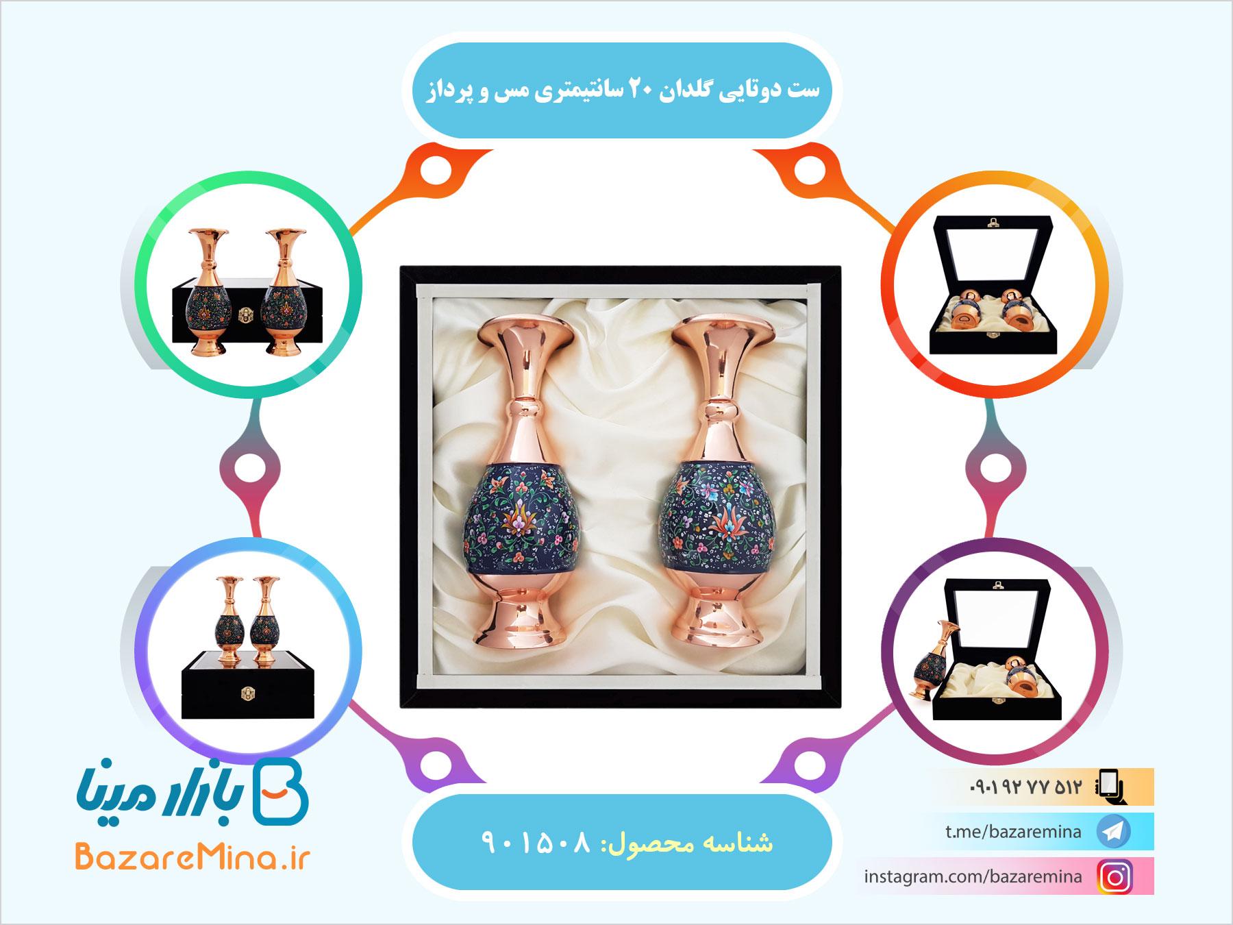 گلدان جفتی میناکاری اصفهان