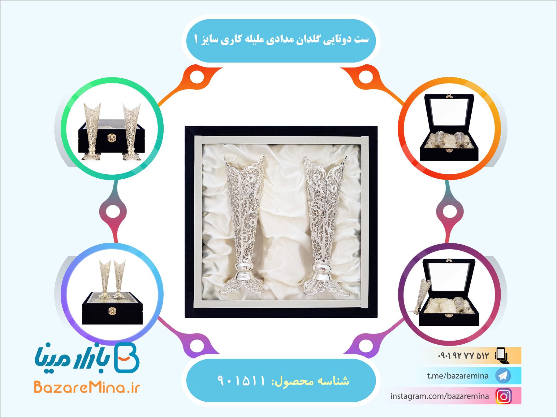 خرید ملیله کاری اصفهان