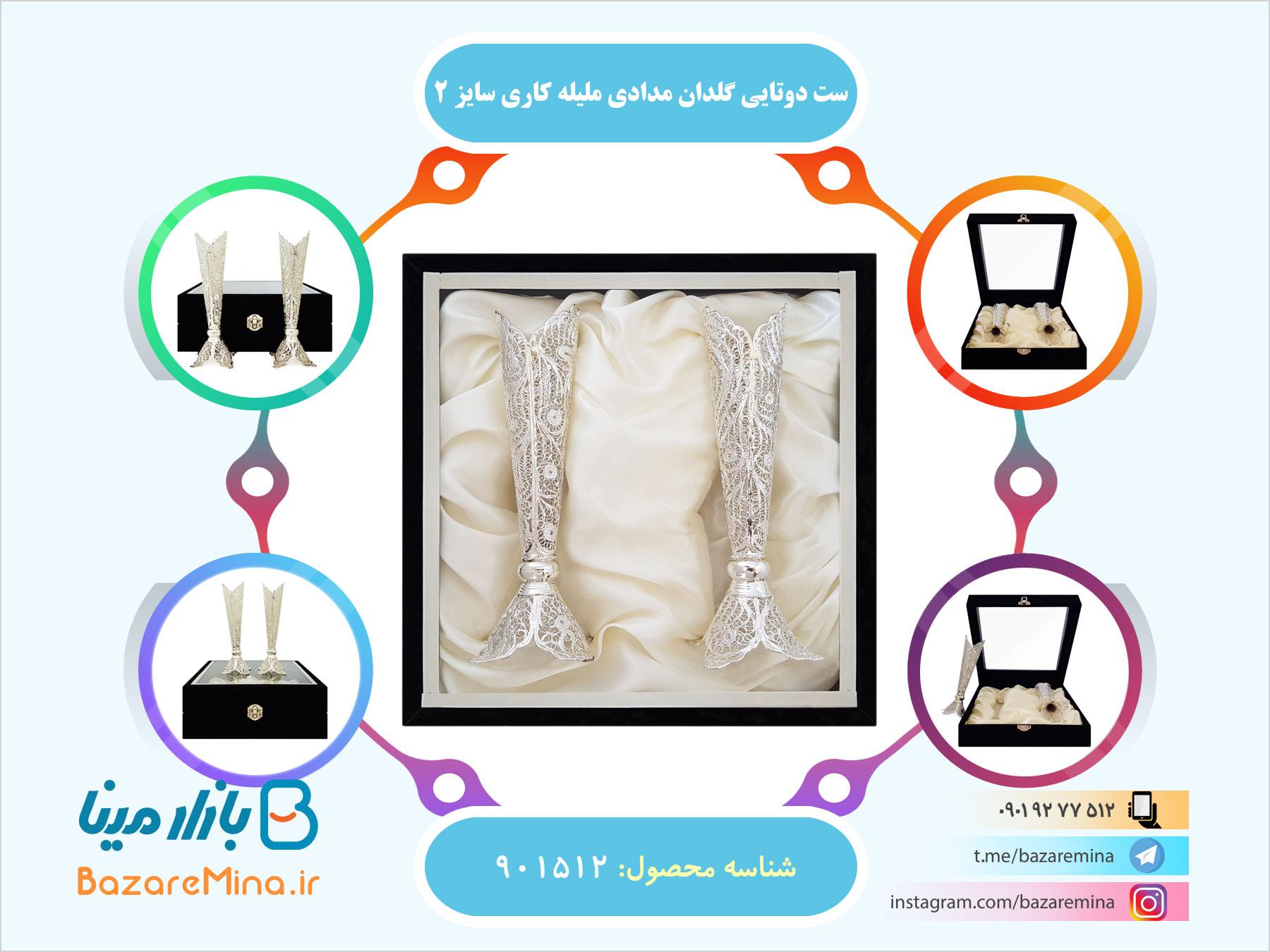 ملیله کاری در اصفهان
