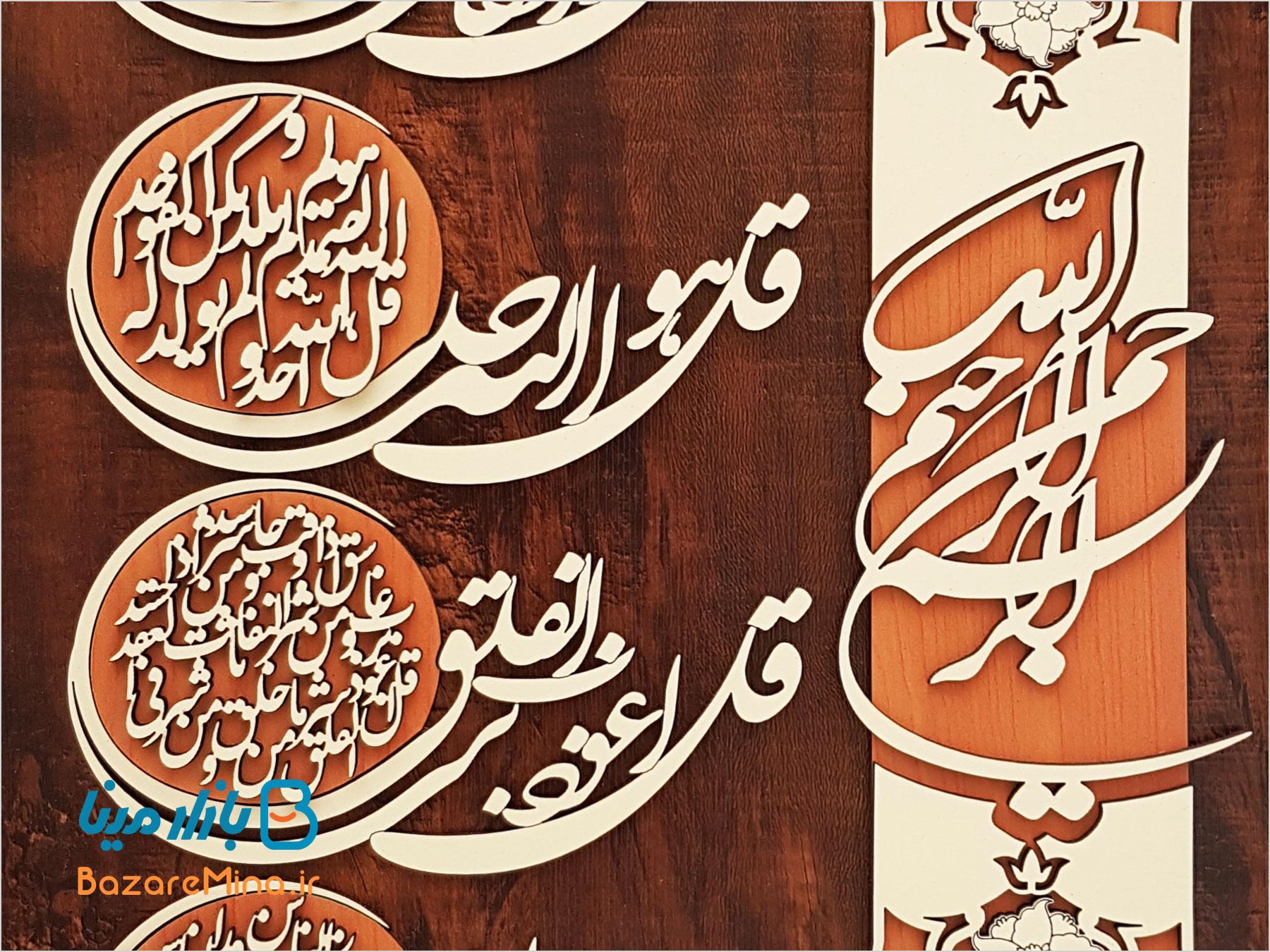 تابلو مذهبی چوبی