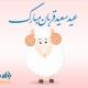 هدایای تبلیغاتی عید قربان