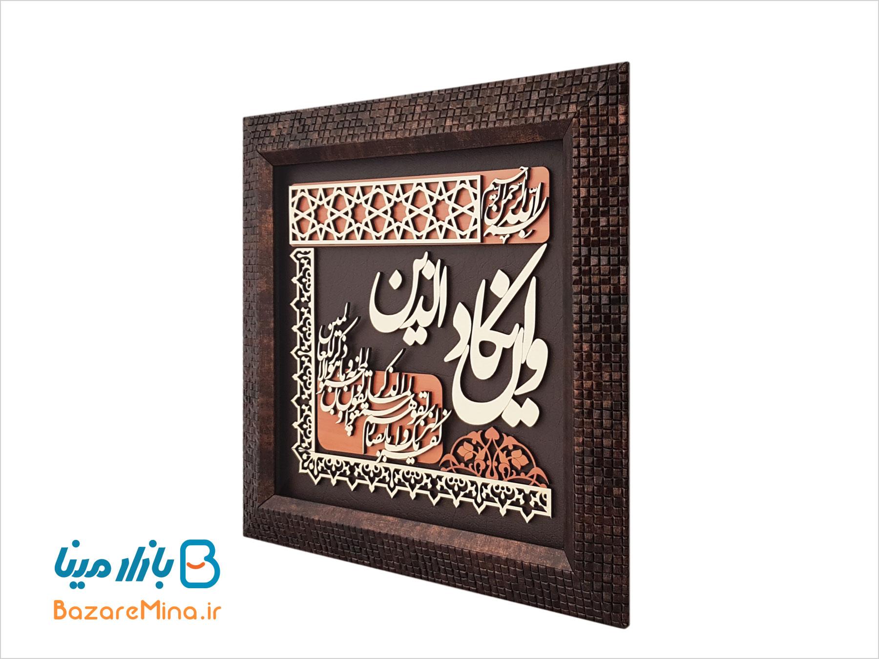 قاب وان یکاد اصفهان
