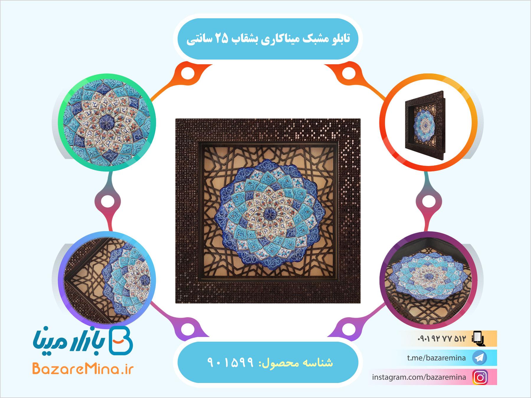تابلو مشبک میناکاری اصفهان