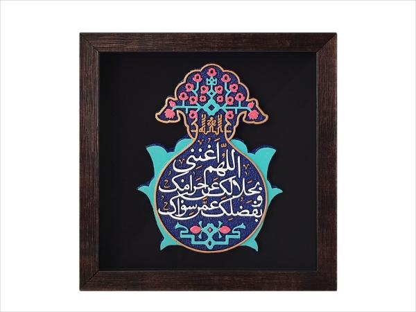 تابلو کتیبه اللهم اغننی بحلالک عن حرامک