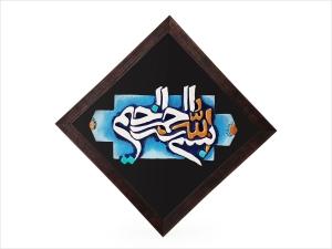 تابلو کتیبه برجسته طرح بسم الله الرحمن الرحیم