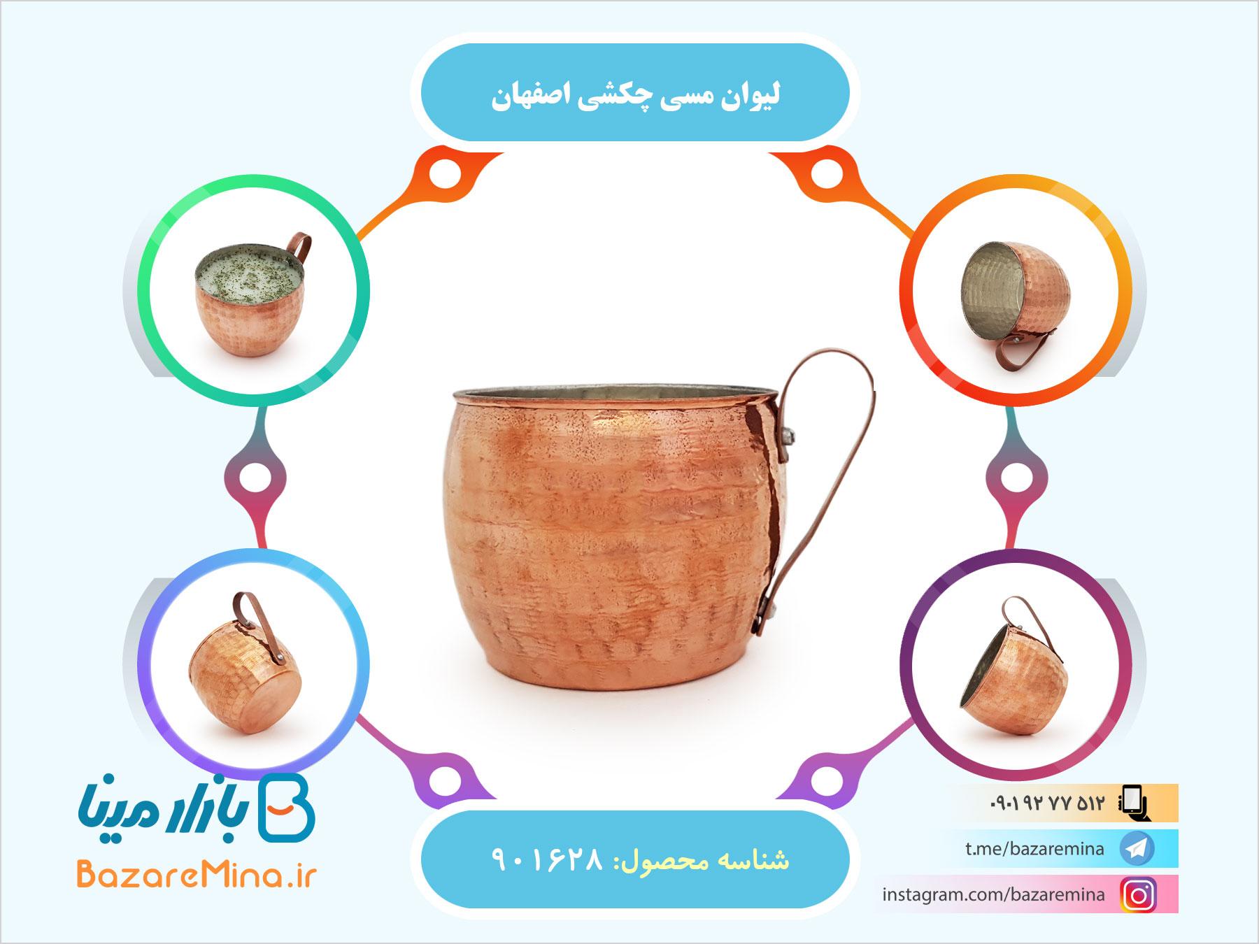 لیوان مسی چکشی اصفهان