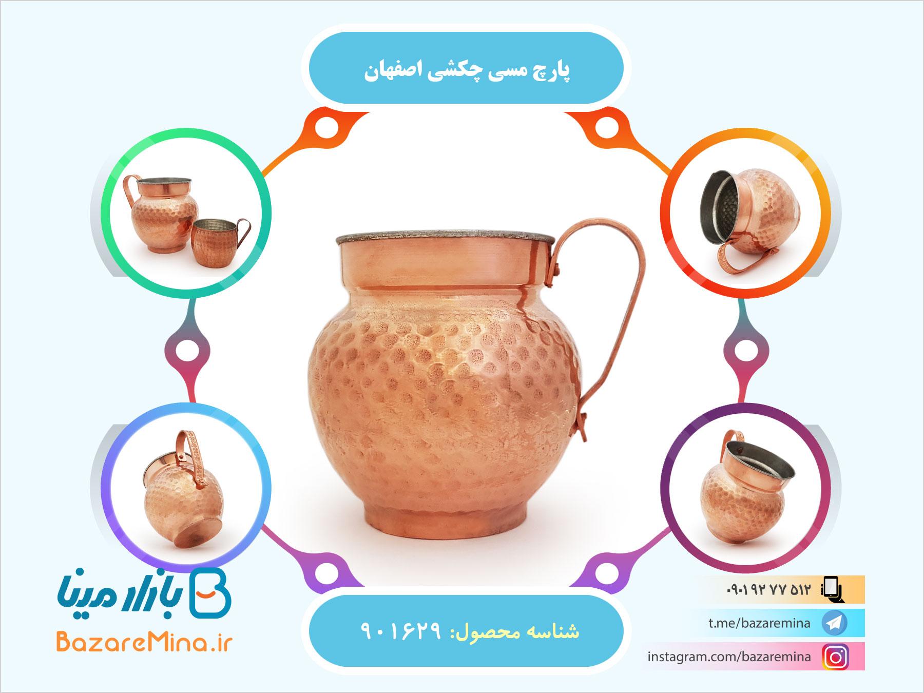پارچ مسی چکشی اصفهان