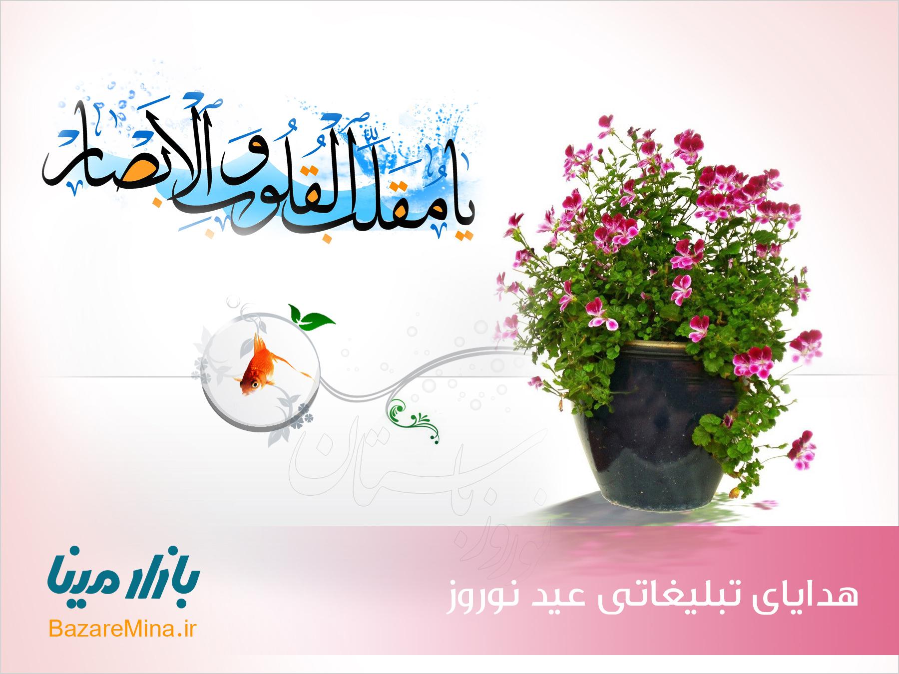 هدیه تبلیغاتی عید نوروز