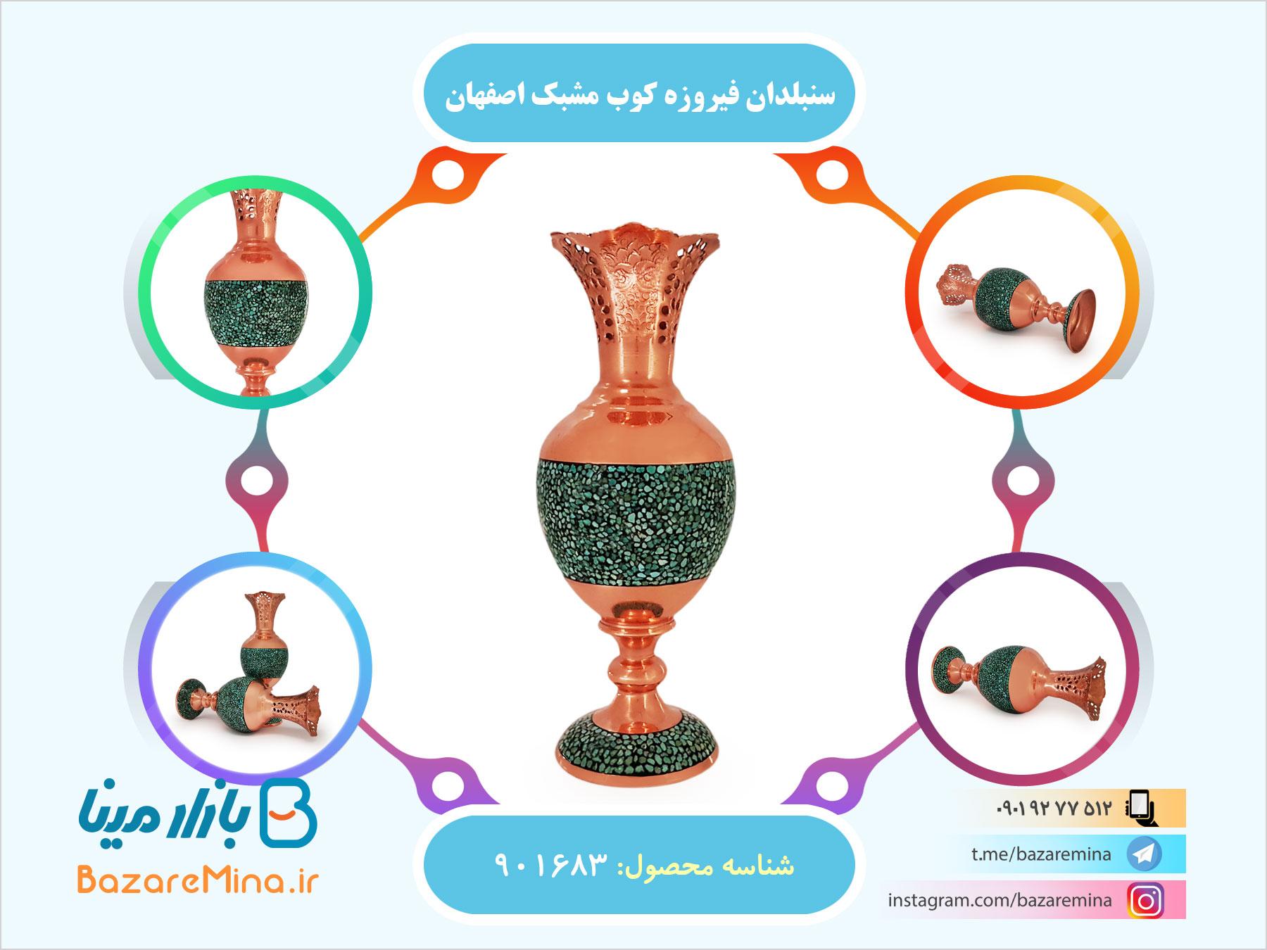سنبلدان فیروزه کوب مشبک اصفهان