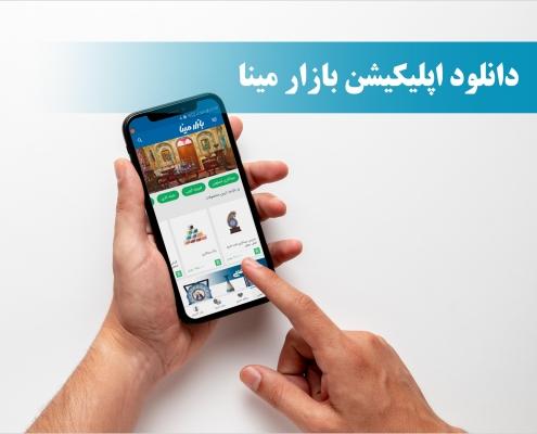 اپلیکیشن صنایع دستی