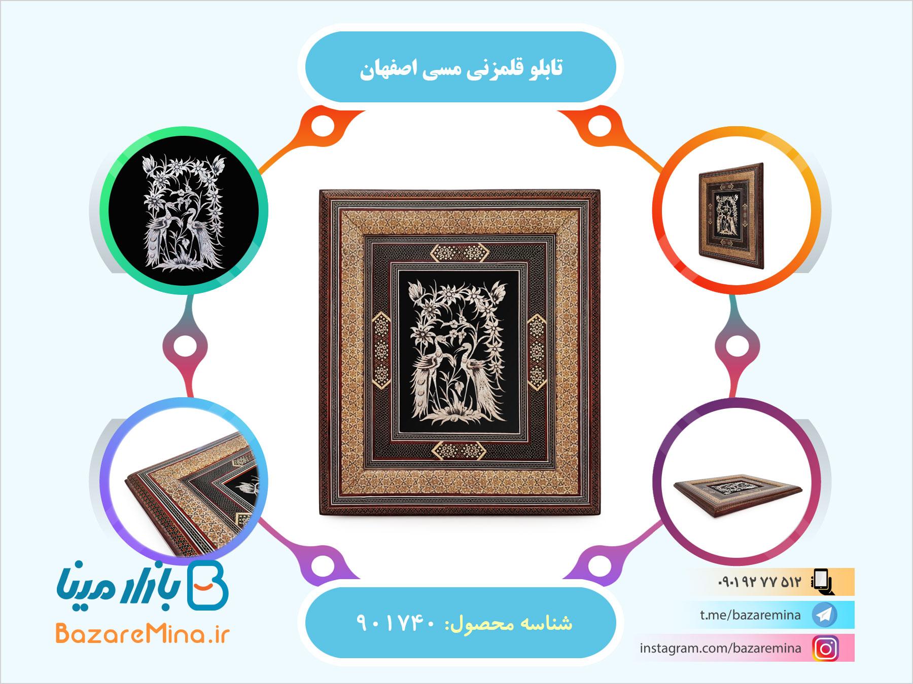 تابلو قلمزنی مسی اصفهان