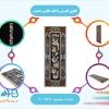تابلوی قلمزنی با قاب نقاشی تذهیب