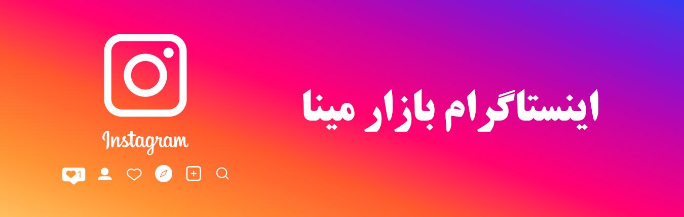 پیج صنایع دستی در اینستاگرام