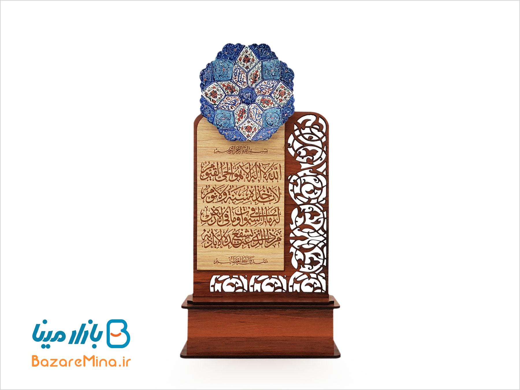 تندیس میناکاری اصفهان طرح آیت الکرسی