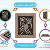 قاب قلمزنی اصفهان