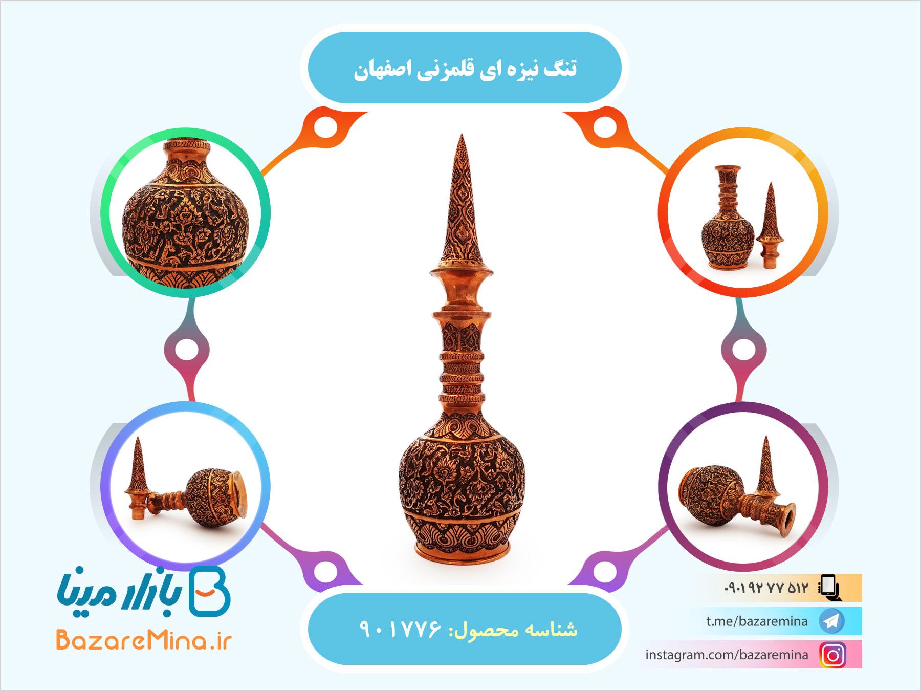 تنگ نیزه ای قلمزنی اصفهان