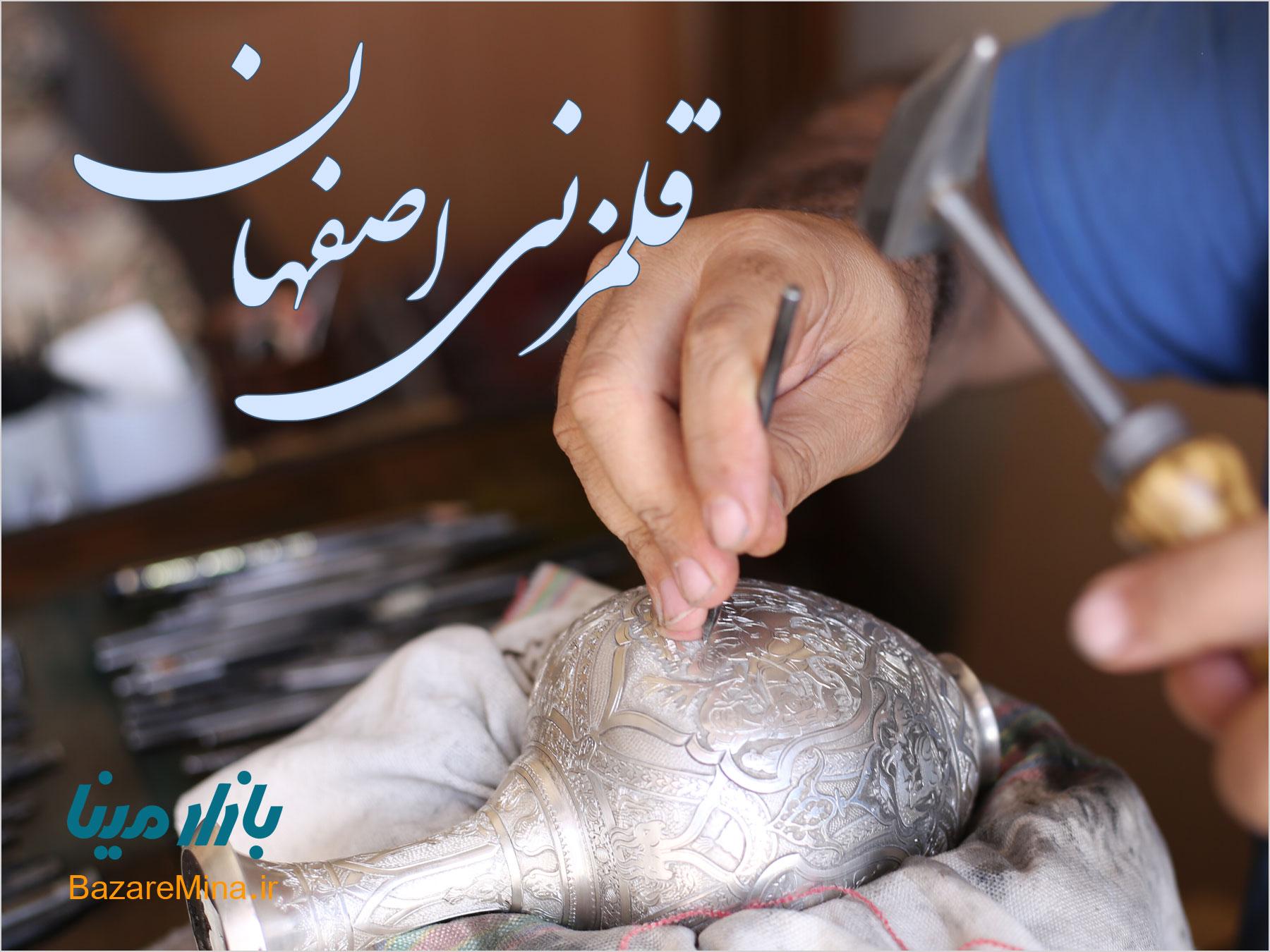 قلم زنی اصفهان