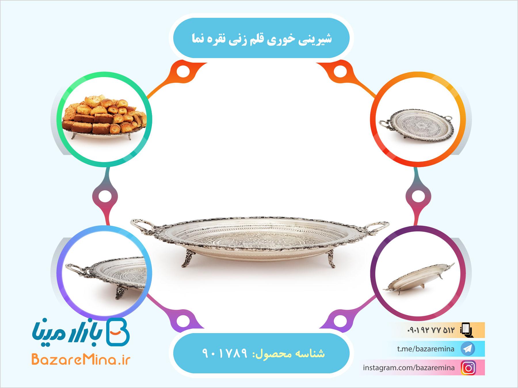 خرید شیرینی خوری نقره نما