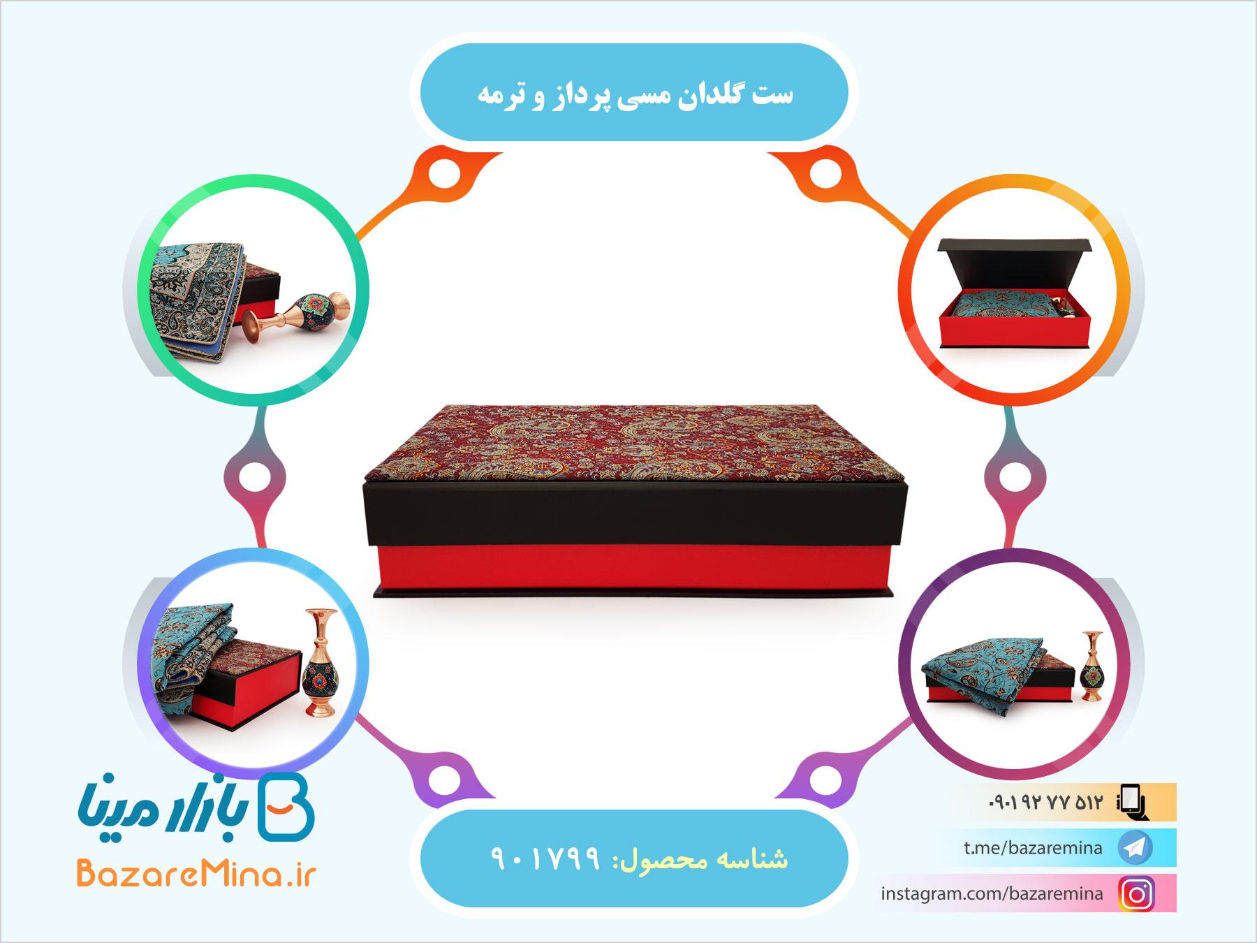 پک هدیه صنایع دستی