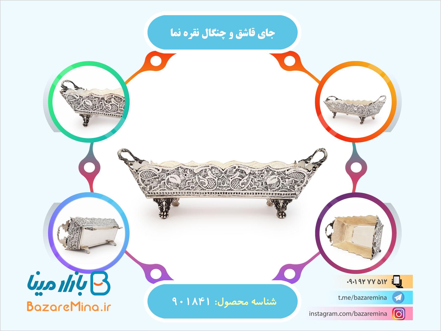 جای قاشق و چنگال نقره نما