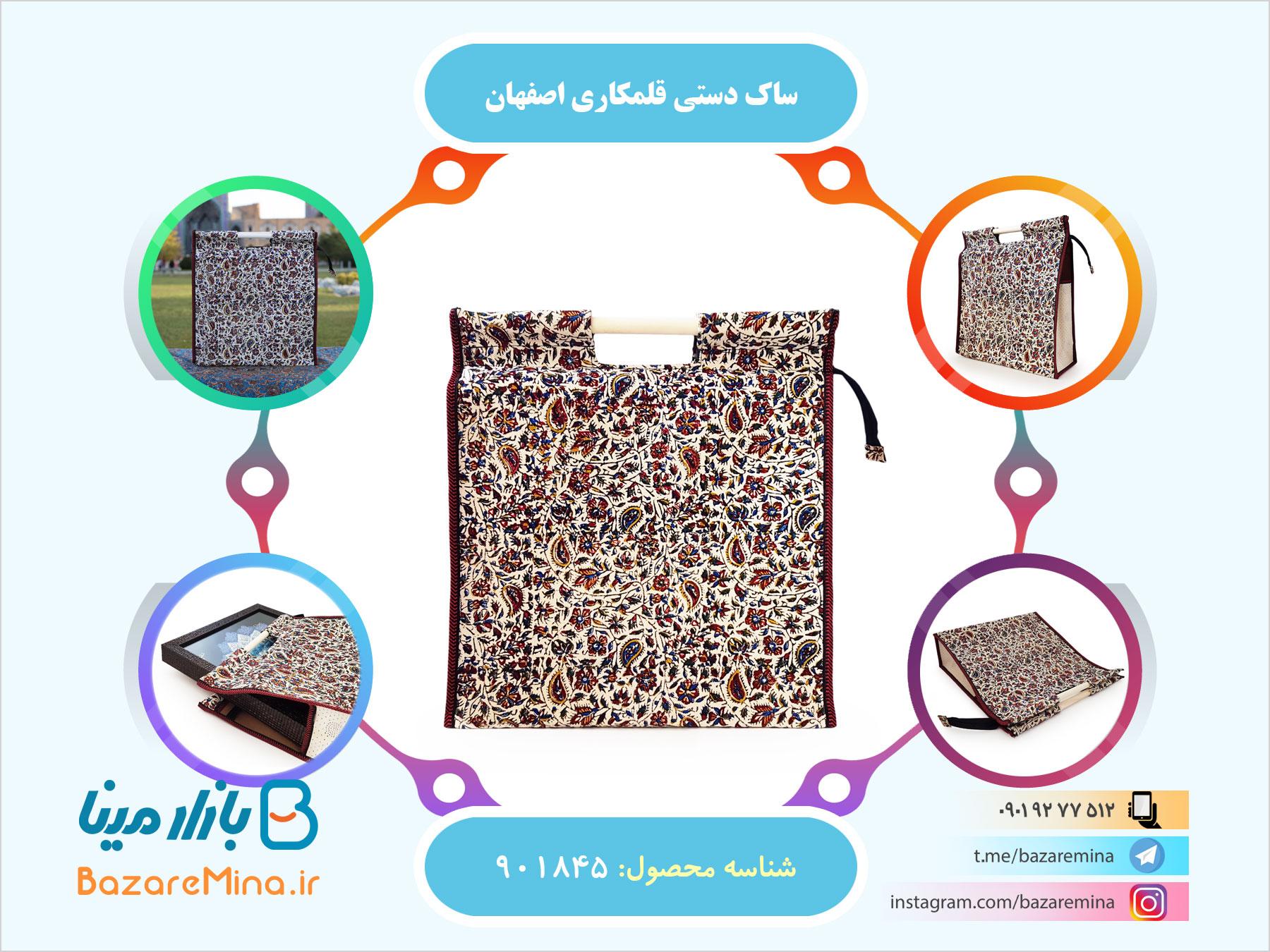ساک دستی قلمکاری اصفهان