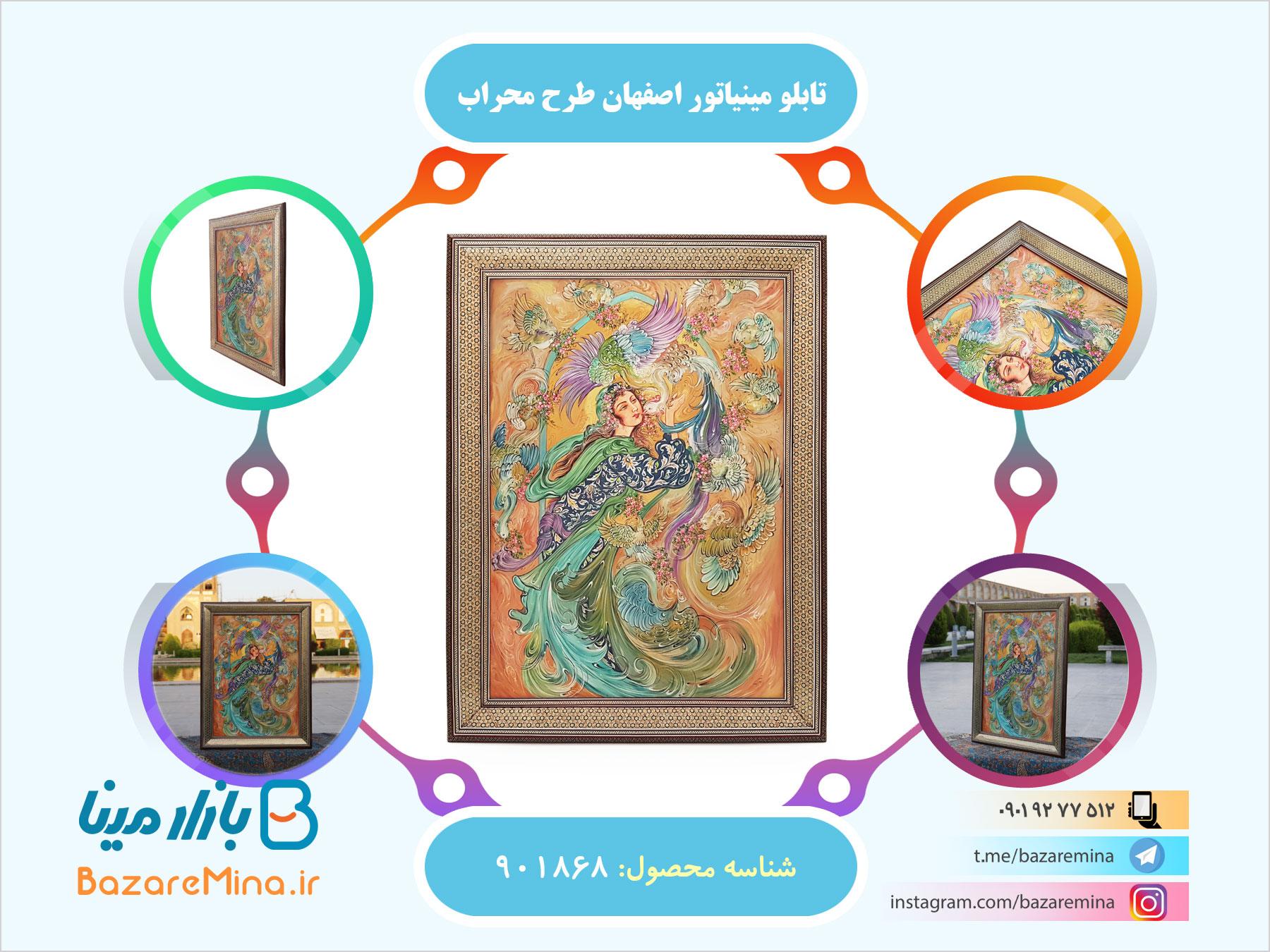 تابلو مینیاتور اصفهان طرح محراب