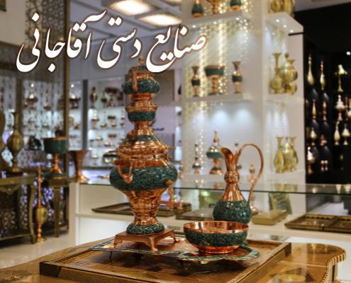 خرید صنایع دستی آقاجانی